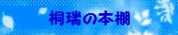 桐谷瑞香さまHP「桐瑞の本棚」/小説